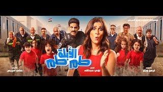 اعلان فيلم عيد الفطر| فيلم الابلة طم طم بطولة ياسمين عبد العزيز  2018