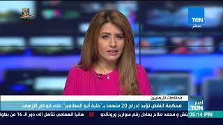 """أخبار TeN - محكمة النقض تؤيد إدراج 20 متهما بخلية """"أبو المطامير"""" على قوائم الإرهاب"""