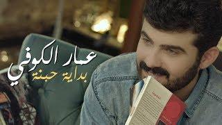 عمار الكوفي - بداية حبنة ( فيديو كليب حصري ) | 2018