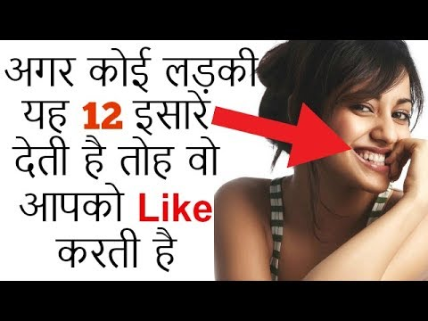 Xxx Mp4 क्या वो सच में आपको Like करती है 12 Psychological Sign A Girl Likes You How To Know She Likes Me 3gp Sex