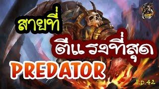 [TMP HON] - EP. 42 Play Predator สายที่เถื่อนที่สุด  !! By b3nOzZ