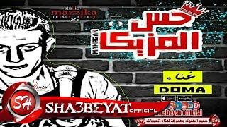 مهرجان حس المزيكا غناء دومه - توزيع الدوبة 2017 حصريا على شعبيات