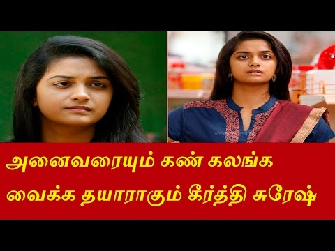Xxx Mp4 அனைவரையும் கண் கலங்க வைக்க தயாராகும் கீர்த்தி சுரேஷ் KollyTube Tamil Actress Hot News 3gp Sex