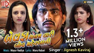 Bewafa Sanam Tari Bahu Meherbani - Full Video Song HD - Jignesh Kaviraj -Prinal Oberoi