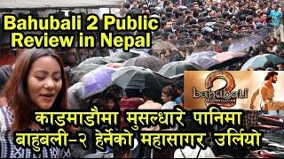 काडमाडौमा मुसल्धारे पानिमा बाहुबली–२ हेर्नेको महासागर उर्लियो || Bahubali 2 Public Review In Nepal