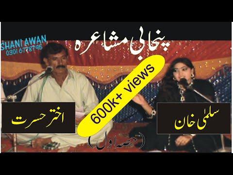 Punjabi Mushaira Hasrat vs Salma 2