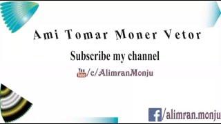 Ami Tomar Moner Vetor [Bangla Karaoke with Lyrics]