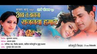 AB TA BANJA SAJANWA HAMAAR in HD [ Full Bhojpuri Movie ] Feat.Ravi Kishan & Nagma
