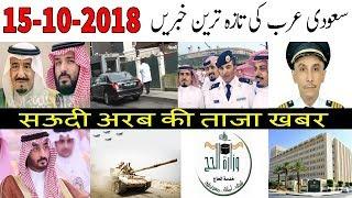 Saudi Arabia Latest News Today Urdu Hindi   15-10-2018   Muhammad Bin Salman   Saudi Urdu News   AUN