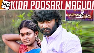 Kida Poosari Magudi | Movie Review | Illaiyaraaja | Vannathirai