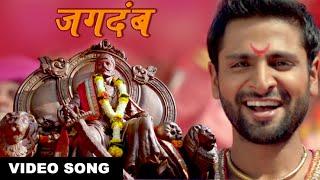 Jagdamb (Video) | Marathi Song on Shivaji Maharaj | Mr & Mrs Sadachari | Vaibhav Tatwawadi