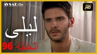 المسلسل التركي ليلى الحلقة 96