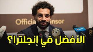 محمد صلاح أفضل لاعب في الدوري الإنجليزي   مولر يتوعد الريال   صراع على إنريكي