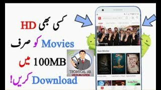 How To Download All HD Movies in Just 100MB | by technical ab Urdu&Hindi