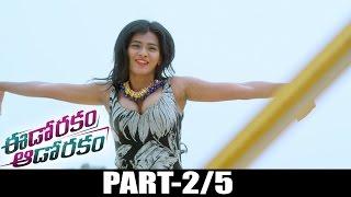 Eedo Rakam Aado Rakam Movie Part 2 || Manchu Vishnu, Raj Tarun, Sonarika, Hebah Patel