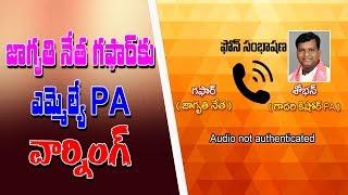 Tungaturthi: MLA Gadari Kishore PA vs Jagruthi Leader Gaffar over Flexi Controversy | Raj News