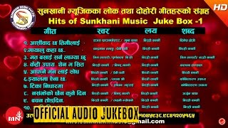 Nepali Hit Lok Dohori Collection | Sunkhani Music | Juke box