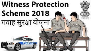 Witness Protection Scheme 2018 गवाह सुरक्षा योजना Current Affairs 2018