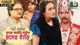 সুপার কমেডি নাটক - রসের হাঁড়ি | Bangla New Natok Rosher Hari EP 135 | Mishu Sabbir & Ahona