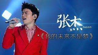 我是歌手-第二季-第6期-张杰唱出歌路心酸《我的未来不是梦》-【湖南卫视官方版1080P】20140207
