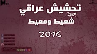 تحشيش عراقي | ماهر أحمد | شعيط ومعيط | تقليد لأغنيه أحمد جواد ياستار | الجكمه العراقيه |2015