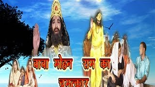 Haryanvi Devotional Film - Baba Mohan Ram Ke Chamatkar