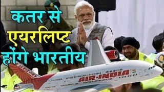 Qatar संकट में फंसे भारतीय Airlift होकर लौटेंगे India   Sushma Swaraj ने दिया आदेश