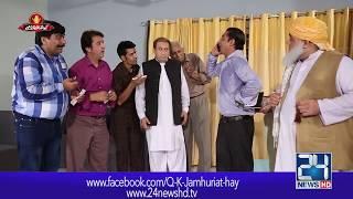 Jamhuriat Ko Khatra | Q K Jamhuriat Hai | 22 July 2017 | 24 News HD