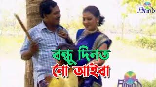 chittagong ancholik song ।। বন্ধু দিনত নো আইবা ।। শিল্পীঃ ইউনুস ও ডলি