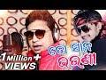 To Sana Bhauni Bebina Brand Odia New Song Abhi