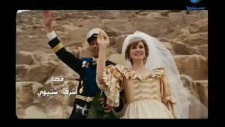 Magnon Amira Trailer إعلان فيلم مجنون أميرة