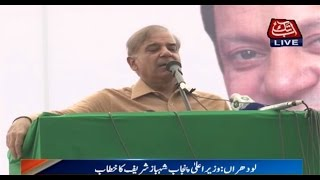 Lodhran: CM Punjab Shehbaz Sharif Addressing Rally