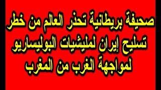صحيفة بريطانية تحذر العالم من خطر تسليح ايران للبوليساريو لمواجهة الغرب من المغرب
