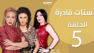 Episode 5 - Setat Adra Series | الحلقة الخامسة- مسلسل ستات قادرة