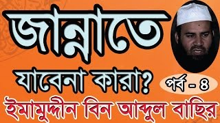 bangla owaj Jannate Jabena Kara 4 by Imamuddin bin Abdul Basir