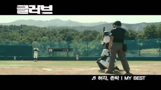 `My Best` 영화 글러브 OST - 허각, 존박