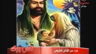 فيديو قصة هاله سرحان والأذان الشيعي