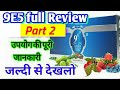 Download Video Download 9e5  results, on & on products results || 9e5 health drink results|| 3GP MP4 FLV