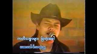 Zaw Win Htut: ေဆးေပါင္းခတဲ့ည (၂)