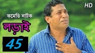 Lorai Bangla Comedy Natok Part - 45 On 26 February 2016