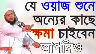 New Bangla Waz 2017┇Ottachar, Julum Niye Kothin Waz ᴴᴰ #2 ┇ Abdur Razzaque bin Yousuf 2017