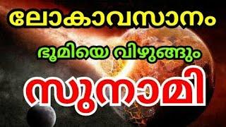 ഭൂമിയെ വിഴുങ്ങും സുനാമി... |  cosmic tsunami | NASA | Flipkart/Amazon | bitcoin business | hot india