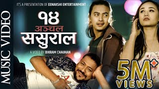 New Nepali song 2019   14 Anchal Sasural by Khuman Adhikari   Ft. Araaj Keshav & Paul Shah