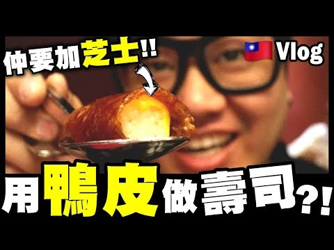 Xxx Mp4 【Vlog】用鴨皮做壽司 仲要加芝士 🇹🇼 宜蘭 3gp Sex