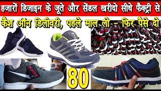 Sports Shoes Manufacturer   Shoes wholesale Market in Delhi   Cheap Price Shoes Supplier   cheapest