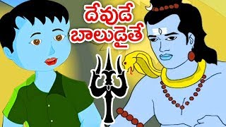 Telugu Stories For Kids | Devude Baludaite | Telugu Animated Stories For Children | Bommarillu