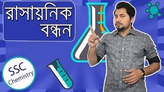 Chemical Bond | SSC Chemistry Chapter 5 | রাসায়নিক বন্ধন | Fahad Sir