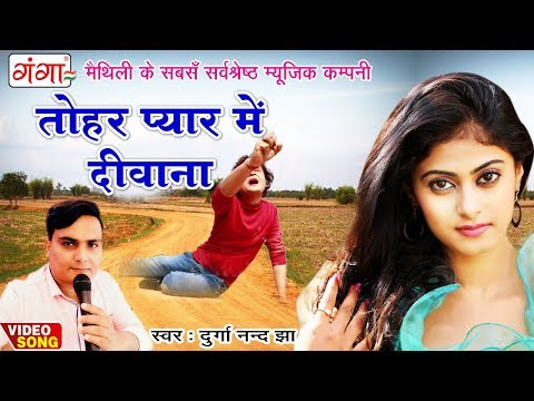 Xxx Mp4 2018 का दर्द भरा गीत तोहर प्यार में दीवाना Maithili Sad Song 2018 Durga Nand Jha 3gp Sex