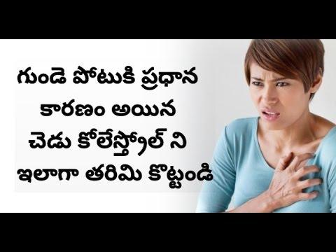 గుండె పోటుకి  చెడు కోలేస్త్రోల్ ని ఇలాగా తరిమి కొట్టండి | Heart Attack  Avoid | Challenge Mantra