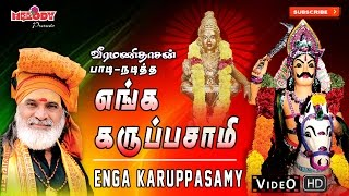 Enga Karuppasamy | Karuppanasamy Song | Ayyappa Songs | Veeramanidaasan - கருபண்ணசாமி பாடல்